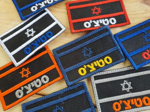 דגל ישראל עם שם